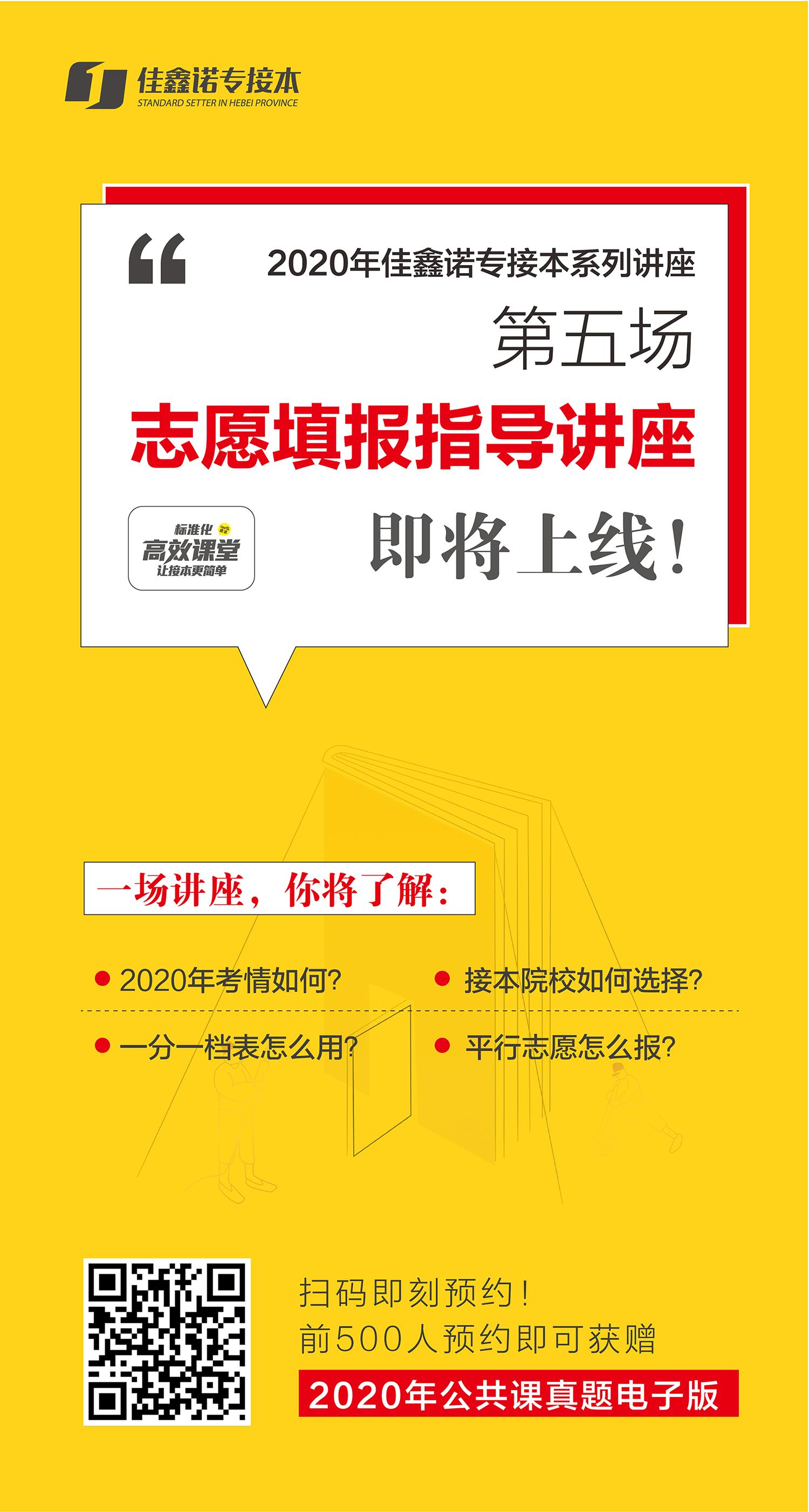 志愿填报讲座haibao.png