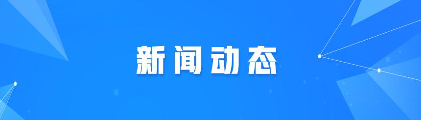 新闻动态_佳鑫诺专接本.png