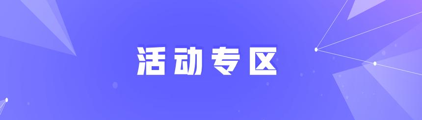 活动专区_佳鑫诺专接本.png