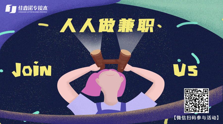 佳鑫诺专接本_人人做兼职.png