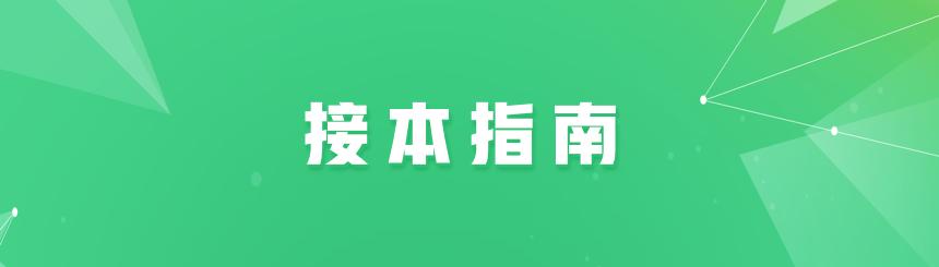 接本指南_佳鑫诺专接本.png